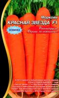Морковь КРАСНАЯ ЗВЕЗДА ® F1