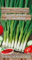 """Лук на зелень """"ПУЧКОВОЙ"""""""