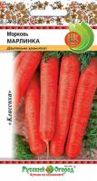 Морковь МАРЛИНКА