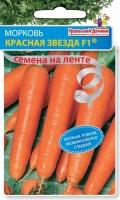 Морковь КРАСНАЯ ЗВЕЗДА F1 (ЛЕНТА)