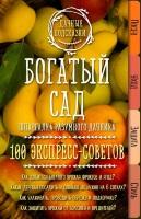 Богатый сад. Шпаргалка разумного дачника. 100 экспресс-советов. Автор: Мария Колпакова