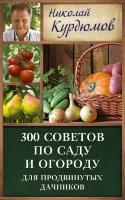 300 советов по саду и огороду для продвинутых дачников. Автор: Курдюмов Н.И.