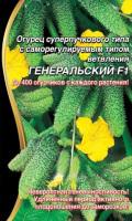 Огурец ГЕНЕРАЛЬСКИЙ ® F1 - суперпучковый II тип