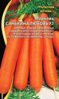 Морковь САНЬКИНА ЛЮБОВЬ F1 - СУПЕРУРОЖАЙНАЯ