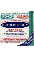 Фитоспорин-М КАПУСТА 10 г